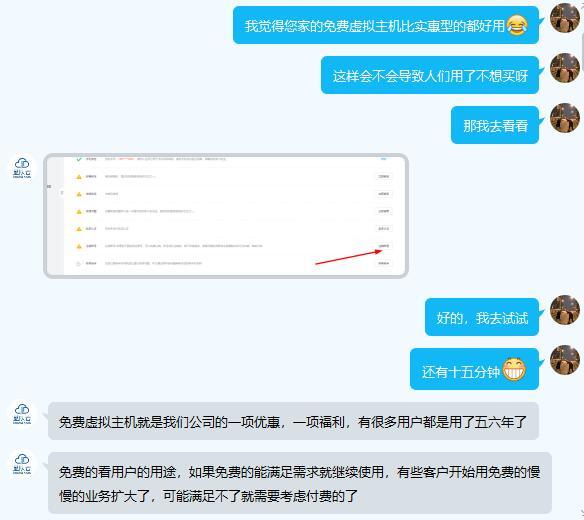 蓝队云聊天2