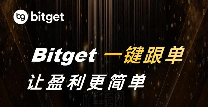 Bitget币记,正规四国牌照,一键跟单系统 ,交易量稳居全球前十