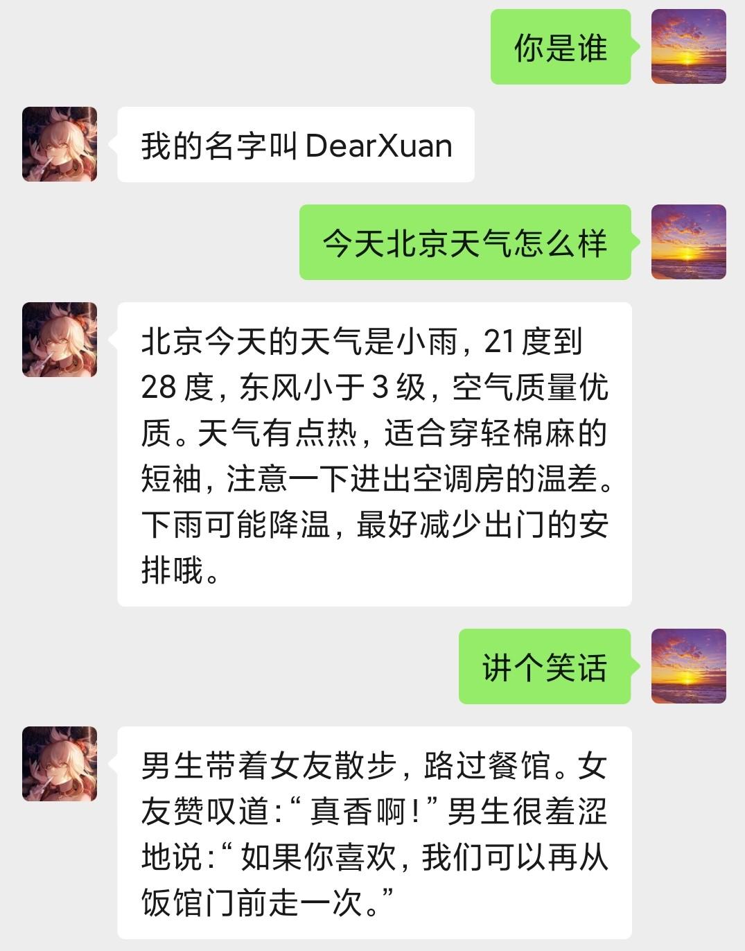 DearXuan